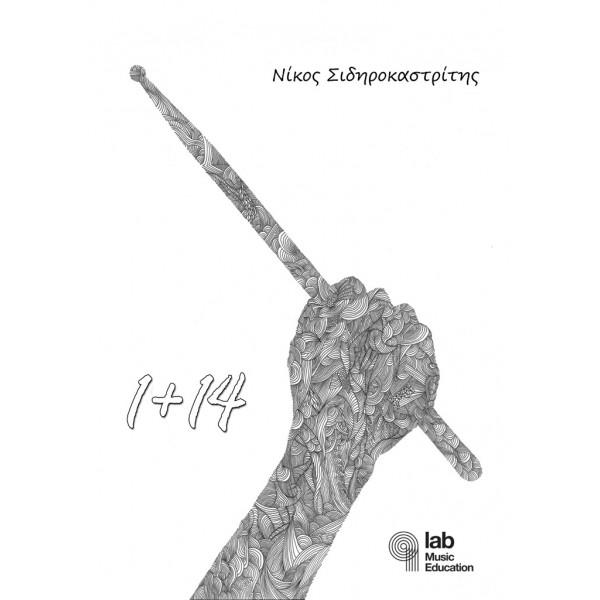 Νίκος Σιδηροκαστρίτης 1+14